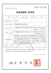 석면조사 기관 지정서 등록증